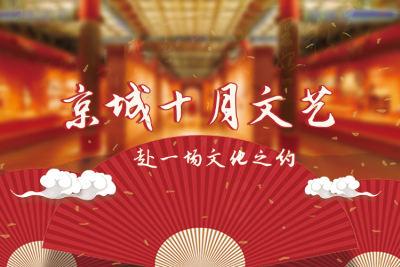 京城十月文艺