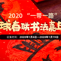 """2020""""一帶一路""""全球春聯書法嘉年華"""