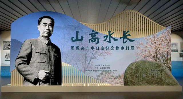 山高水长,海棠依旧,《周恩来与中日友好文物史料展》线上预展