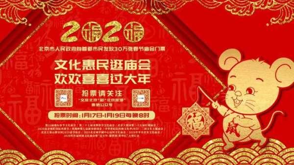 2020年文化惠民逛庙会