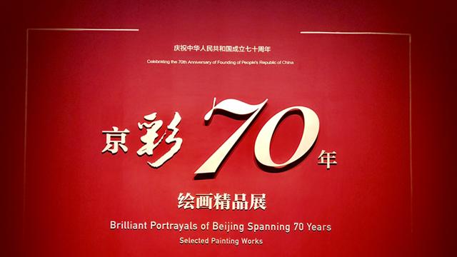 """繪畫精品展""""京彩70年""""在中國美術館舉辦"""