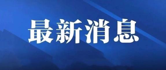 重磅!鐵路延長退票時限、北京出入境業務暫停、多家商場調整營業時間