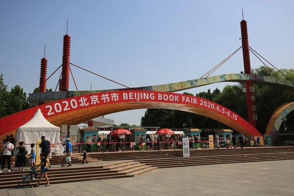 北京書市朝陽公園開幕