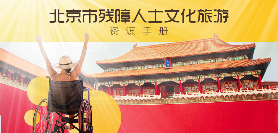 北京市残障人士文化波音代理开户资源手册