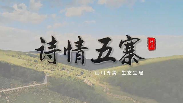 山西五寨縣2021文化旅游推廣月發布《詩情五寨》短片