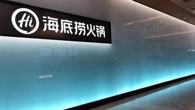 北京这家耗资1.5亿打造的高科技餐厅!让机器人给你上菜!