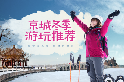 京城冬季游玩推荐