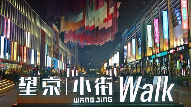 四大文化项目落户望京小街