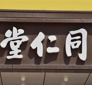 同仁堂(王府井店)