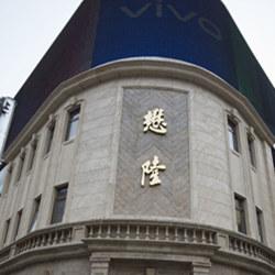 百年老字號懋隆珠寶店
