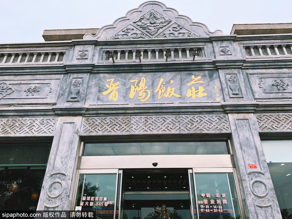 老字號:晉陽飯莊