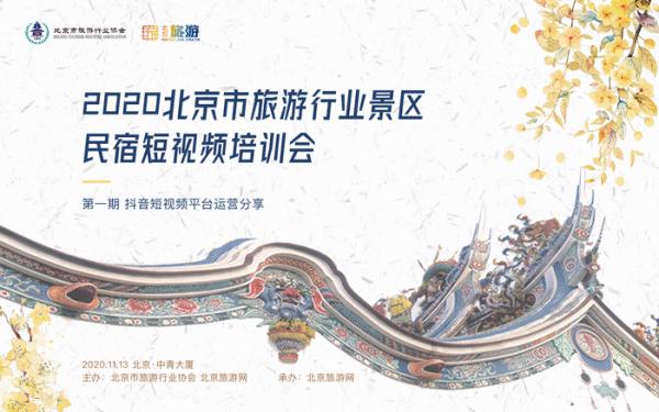 2020北京市旅游行業景區