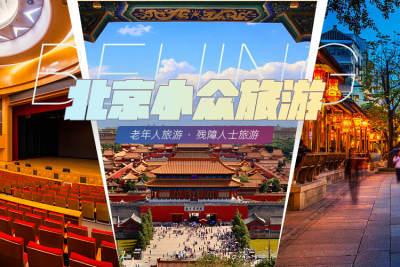 北京小眾旅游