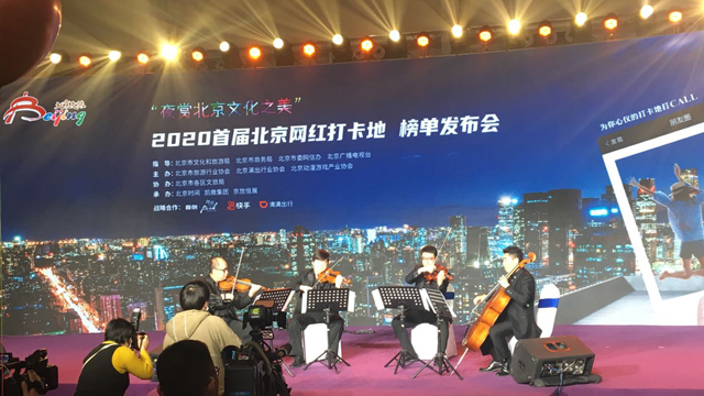 首創郎園Park舉辦首屆北京網紅打卡地推薦榜單發布會