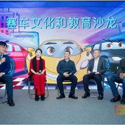 北京汽车博物馆赛车嘉年华