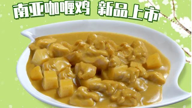 吉野家出新品,韩式泡菜五花肉炒饭和南亚咖喱鸡来啦!