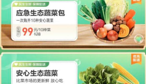 本來生活公告:民生保障生鮮商品全國22城市可實現次日到達