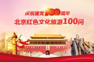 北京紅色文化旅游100問