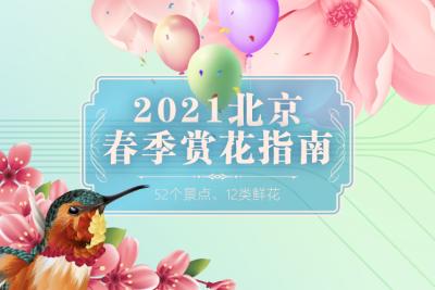 2021北京春季赏花指南