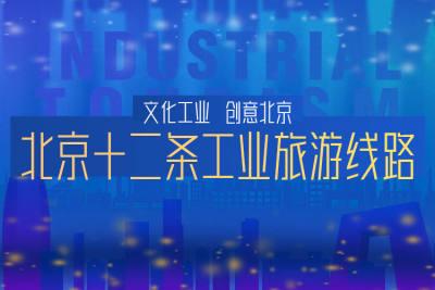 北京十二条工业易胜博游戏线路