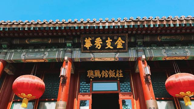 來這些老字號餐廳,品嘗最有特色的北京味道