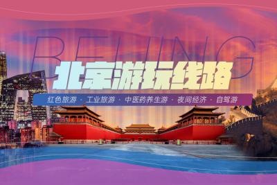 北京游玩線路
