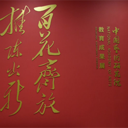 中國藝術研究院教育成果展