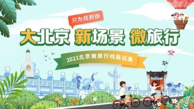2021北京微旅行澳门威尼斯人现金网征集活动