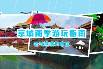 元气满满逛市区 京城雨季澳门威尼斯人捕鱼指南