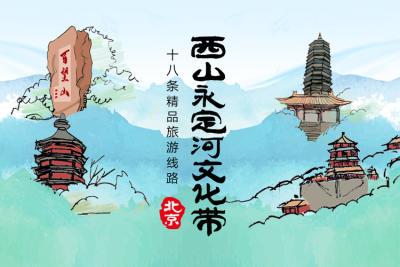 西山永定河文化带18条精品旅游路线