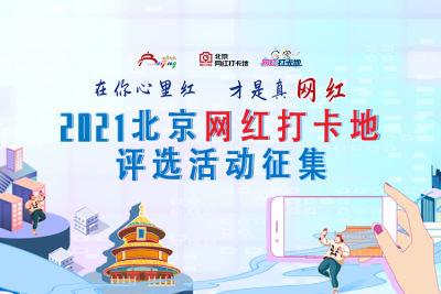 2021北京网红打卡地评选