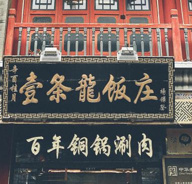 百年老字號之壹條龍飯莊