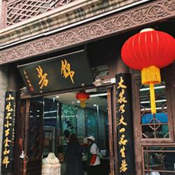 中华老字号之锦芳小吃店