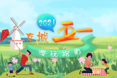 2021京城五一游玩指南