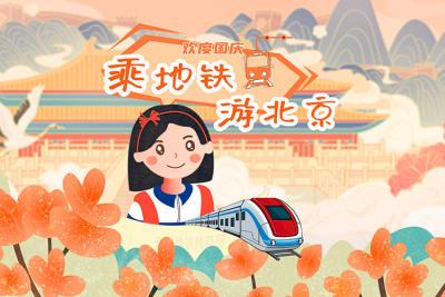 欢度国庆 乘地铁游北京