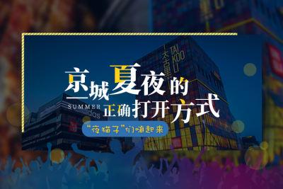 京城夏夜的正確打開方式