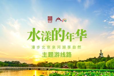 漫步北京 親河湖享自然
