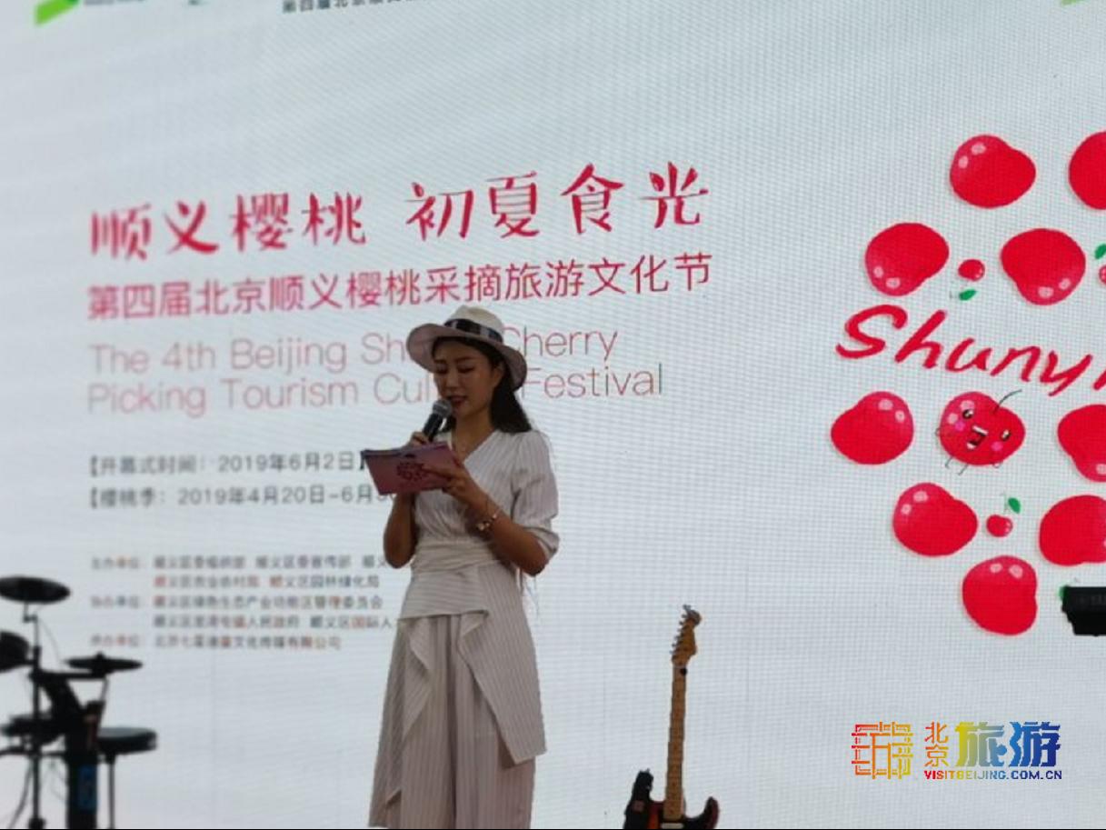 第四届北京顺义樱桃采摘旅游文化节推介会盛大开幕