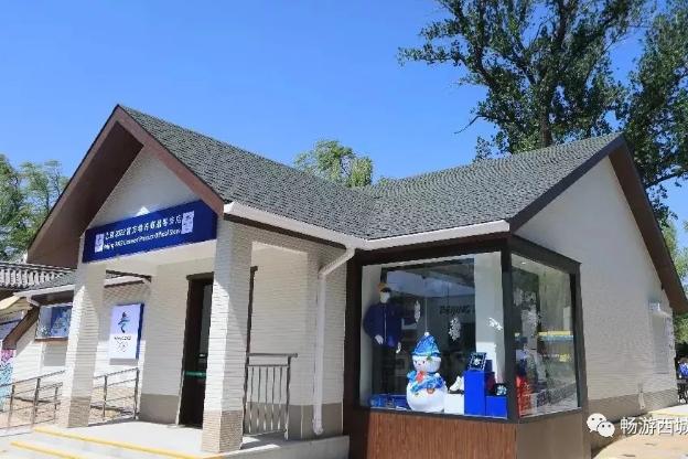 北京2022官方特許商品零售店北京動物園店開業啦!