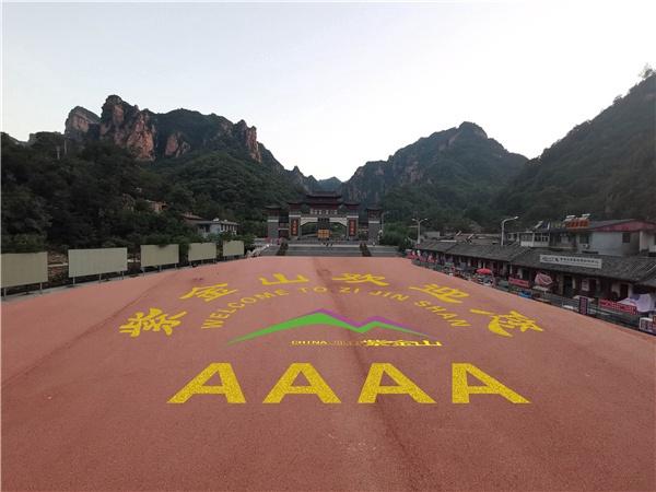 """中国·邢台·紫金山景区""""一赛一会""""准备就绪"""