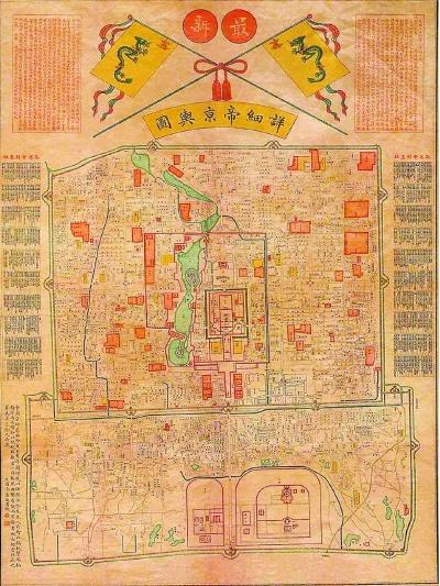 旧报新读:老北京为何成了八臂哪吒城
