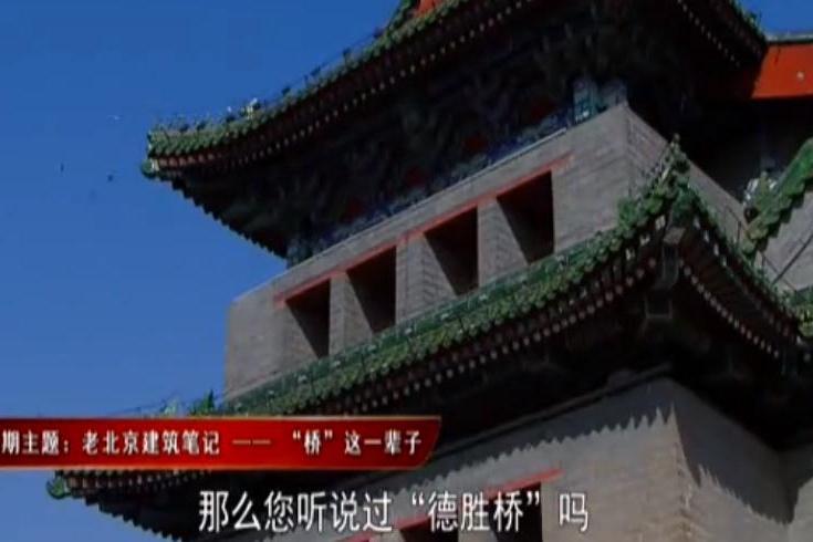 """老北京建筑筆記 """"橋""""這一輩子"""