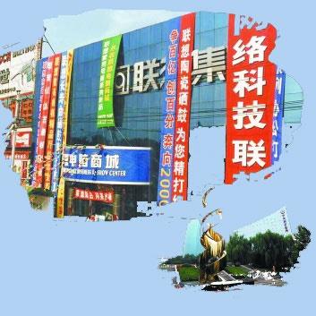 北京中关村:从电子街到示范区