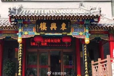 """北京老字号东兴楼:曾被誉为""""八大楼""""之首"""