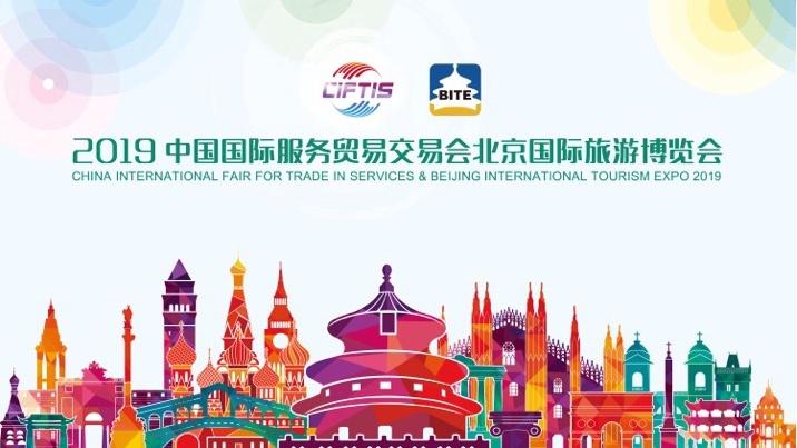 Основная информация о Пекинской международной туристической выставке-2019