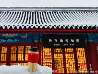 故宫角楼咖啡:享用咖啡,感受故宫文化