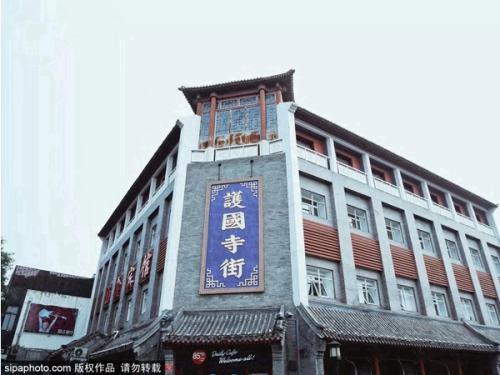 护国寺街:吃老北京小吃首选地