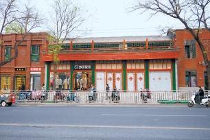 东四南大街发现少见的清代风格五开间店铺遗存 疑似清末合芳楼饽饽铺