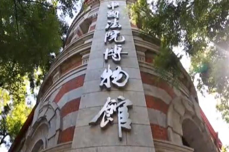 中国法院博物馆 日本横滨正金银行的旧址