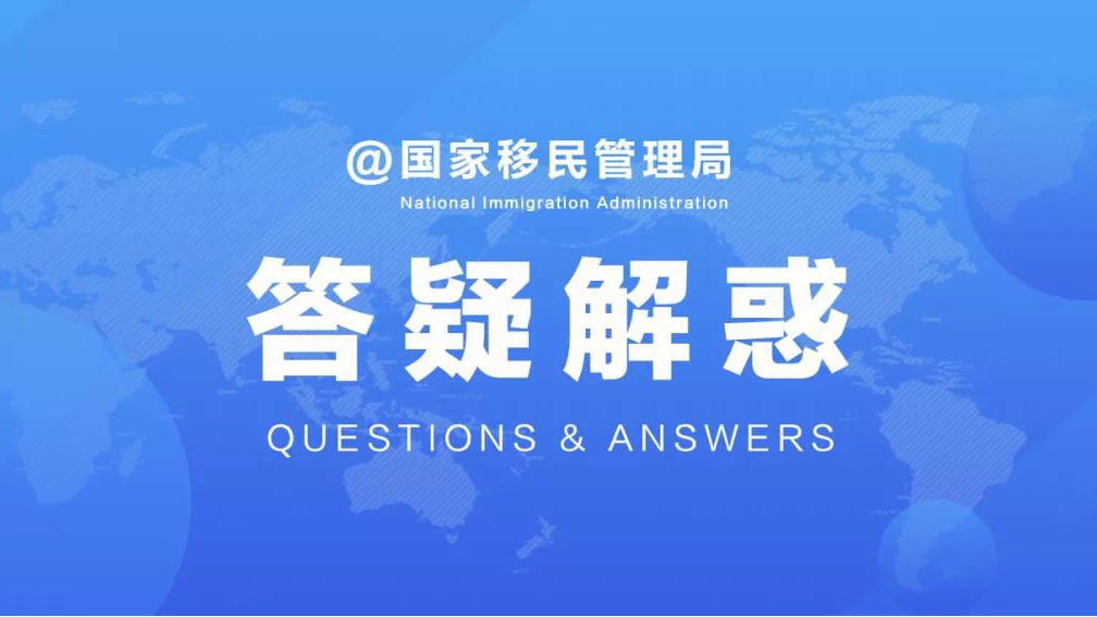 Questions and Answers by National Immigration Administration Concerning Immigration and Exit-Entry Administration during the Period of Prevention and Control on Pneumonia caused by Novel Coronavirus